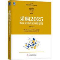 【旧书二手9成新】采购2025:数字化时代的采购管理 宫迅伟等 机械工业出版社 9787111613886