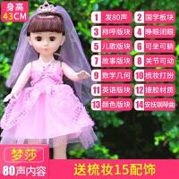 会说话的芭比洋娃娃智能公主套装女孩儿童玩具仿真单个布新年礼物