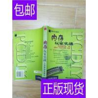 [二手旧书9成新]PC DIY内存玩家实战 /施威铭研究室 著;刘凯 ?