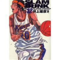 灌篮高手 SLAM DUNK 完全版 12 (ジャンプ?コミックスデラックス)