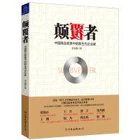 《颠覆者:中国商业变革中的新生代企业家》