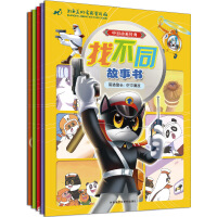 中国动画经典找不同故事书:黑猫警长(套装共5册)