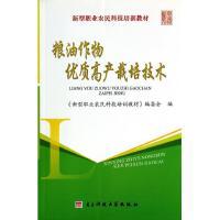 粮油作物优质高产栽培技术(新型职业农民科技培训教材)