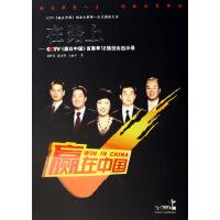 在路上-中央电视台《赢在中国》赛季12强创业启示录