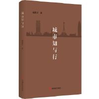 正版 城市知与行 中国言实出版社