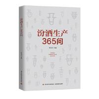 汾酒生�a365��