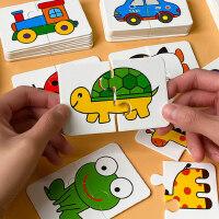 儿童玩具益智配对卡1-3岁4幼儿拼图平图智力动脑男孩女孩启蒙早教