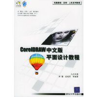 CoreIDRAW 中文版平面设计教程――电脑基础・实例・上机系列教程(附CD-ROM光盘一张)
