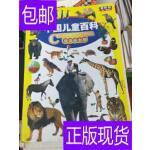 [二手旧书9成新]中国儿童百科:*版.百态的生物 /詹以勤 中国少