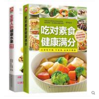 2册吃对素食健康满分+全家人的健康水果速查全书水果制作DIY面膜 美容养颜水果巧吃水果存储营养功效大全素食食谱 百果园