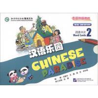 【二手旧书8成新】汉语乐园(词语卡片 各语种通用版 第版) 9787561938805
