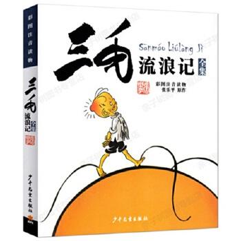 三毛流浪记(彩图注音读物) 教育部阅读指导推荐,漫画大师张乐平先生经典作品,中国原创漫画的*之作。润泽几代人的经典形象,陪伴千万人的童年记忆,你值得拥有。讲好中国故事,弘扬传统文化。