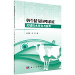奶牛精量饲喂系统关键技术研究与应用