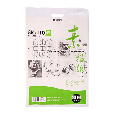 M&G晨光 8K素描纸【20页/袋】速写纸 铅笔画纸  美术绘画专用 APYMV268 当当自营