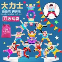 儿童大力士叠叠乐 积木平衡玩具 男女孩早教益智亲子游戏 叠叠高