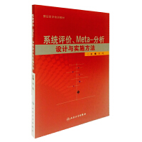 系统评价、meta分析设计与实施方法