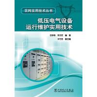 农网实用技术丛书 低压电气设备运行维护实用技术