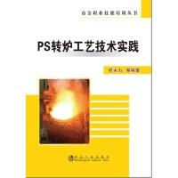 PS转炉工艺技术实践