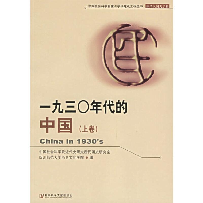 一九三0年代的中国(上下卷)