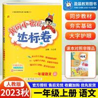 黄冈小状元达标卷一年级上册语文人教版 2019秋同步试卷