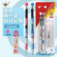 慧眼自动铅笔0.5活动铅笔2支装儿童小学生用不断铅送铅芯文具批发