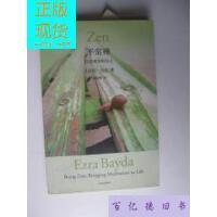 【二手旧书9成新】平常禅:活出真实的自己 /艾兹拉・贝达、胡因