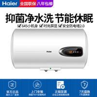 海尔(Haier)50/60/80升L电热水器 精控大屏数显净水洗自动休眠 储水式经济款电热水器 50升L净水洗 精控