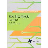 单片机应用技术(C语言版)(配光盘)(高等职业教育电类专业规划教材 应用电子技术系列)