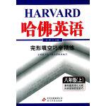 哈佛英语 完形填空巧学精练 八年级 (上) 2015秋