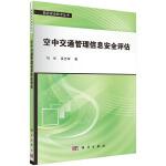 【按需印刷】-空中交通管理信息安全评估