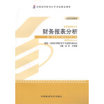 自考教材 财务报表分析(2008年版)自学考试教材