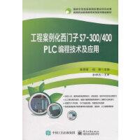 工程案例化西门子S7-300/400 PLC 编程技术及应用