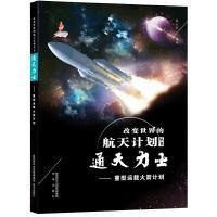 改变世界的航天计划丛书 通天力士――重型运载火箭计划