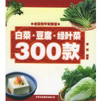 白菜・豆腐・绿叶菜300款――老百姓平安菜谱系列