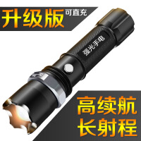 强光手电筒充电远射旋转调焦防身抗压抗摔直充款(送电池)