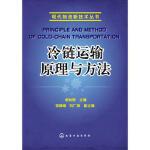 现代物流新技术丛书--冷链运输原理与方法 9787122159083