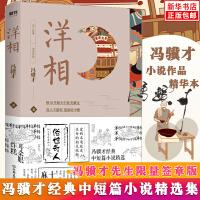 【限量签章版】正版包邮 洋相 冯骥才 短篇小说精选集 畅销书籍