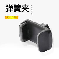 车载手机支架头部配件 汽车用导航支撑卡扣式通用夹子7寸大屏手机