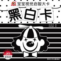 宝宝视觉启智大卡―黑白卡