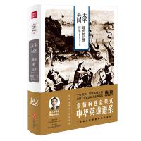 太平天国:理想的幻梦(梅毅说中华英雄史系列)
