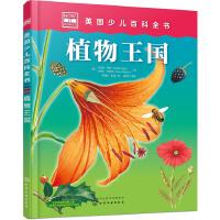 英国少儿百科全书. 植物王国