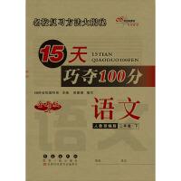 15天巧夺100分语文二年级下册19春(人教部编版)