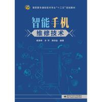 智能手机维修技术(高职) 9787560645919 侯海亭 西安电子科技大学出版社