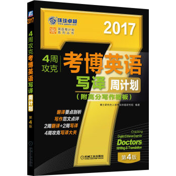 2017考博英语写译周计划 【正版书籍】