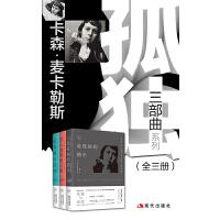 卡森・麦卡勒斯三部曲系列(全三册)