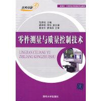 零件测量与质量控制技术(新课改・中等职业学校数控专业教材)