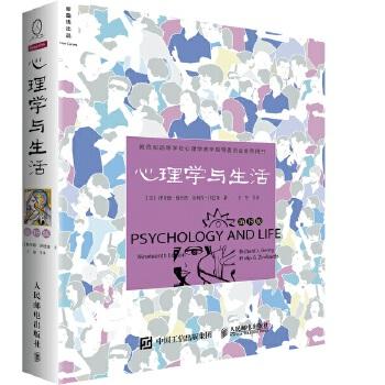 心理学与生活(第19版) 跨越半个多世纪的心理学入门经典,世界著名心理学家菲利普·津巴多扛鼎之作,北京大学心理学院20位教授联袂翻译