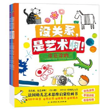 没关系,是艺术啊!(全三册) (18个月~4岁幼儿绘画入门,120个场景玩出色彩感、线条感和创造力,法国幼儿艺术思维启蒙绘画书。)