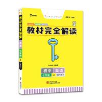 小熊图书2022版王后雄学案教材完全解读 英语七年级(上)配外研版 王后雄初一英语
