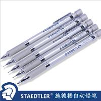 德国施德楼自动铅笔0.5|0.7|0.9|0.3| 925 25全金属绘图自动铅笔